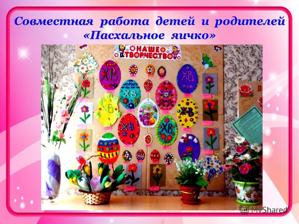 Совместная работа детей и родителей «Пасхальное яичко»