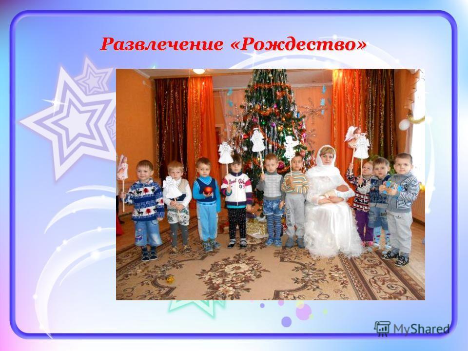 Развлечение «Рождество»