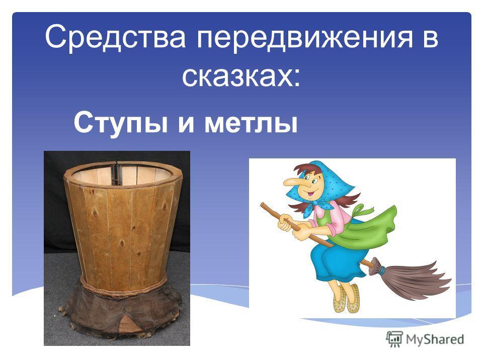 Средства передвижения в сказках: Ступы и метлы