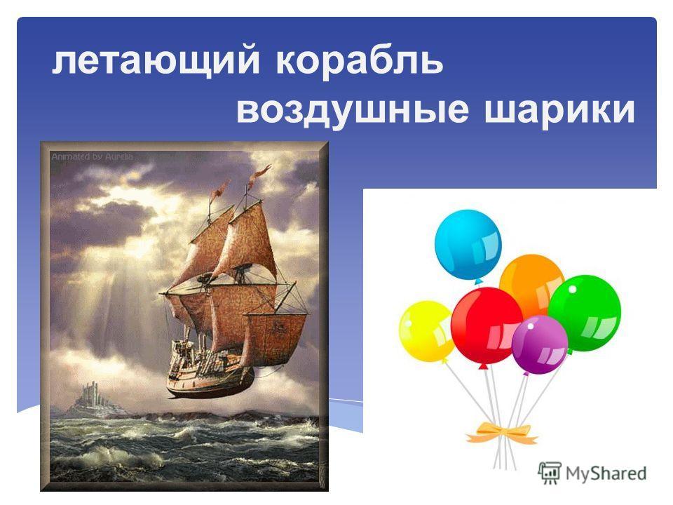 летающий корабль воздушные шарики