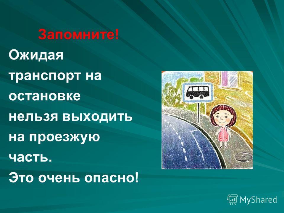 Переходить дорогу после выхода из транспорта можно только после того, как он отъедет, чтобы хорошо была видна дорога