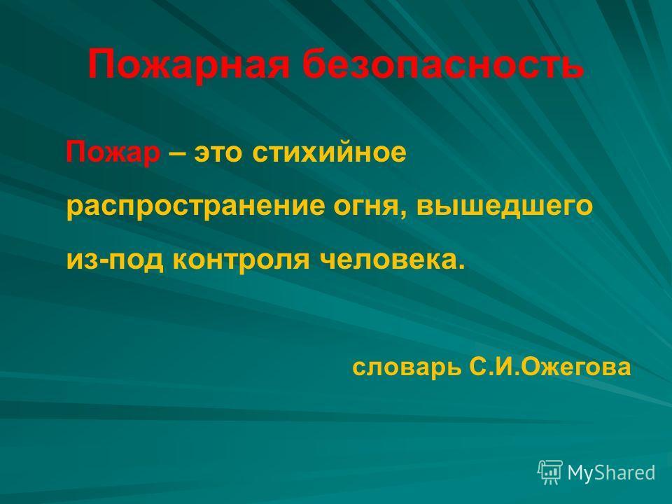 красный свет - дороги дальше нет! желтый свет – будь готов и жди; зеленый свет - препятствий нет, смело в путь иди.