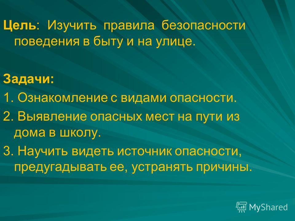 Классный час: «Правила нашей безопасности» МБОУ СОШ с.Дзуарикау Кл.руководитель 5 класса Кочиева Б.И. 5 сентября 2013 г.