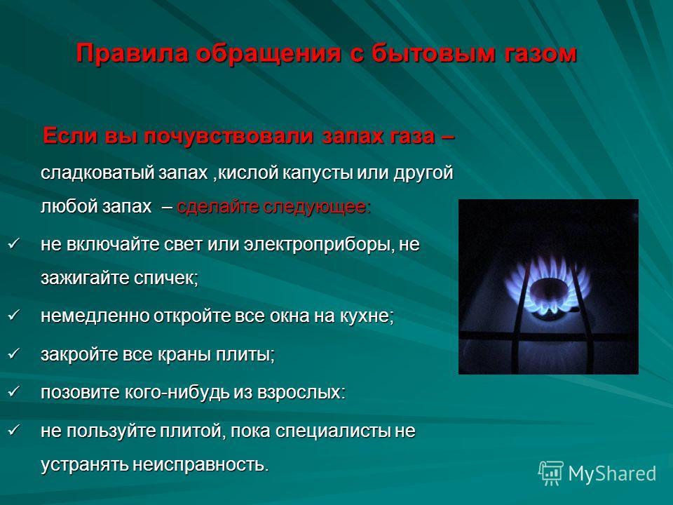 Правила Обращения с бытовым газом Если в вашем доме есть газовая плита, помните бытовой газ взрывоопасен: смешиваясь с воздухом может взорваться от зажженной спички, от икры при включении электроприборов, от любого огня.