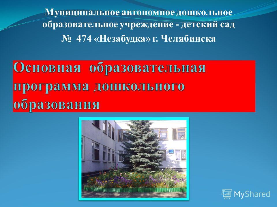 Муниципальное автономное дошкольное образовательное учреждение - детский сад 474 «Незабудка» г. Челябинска