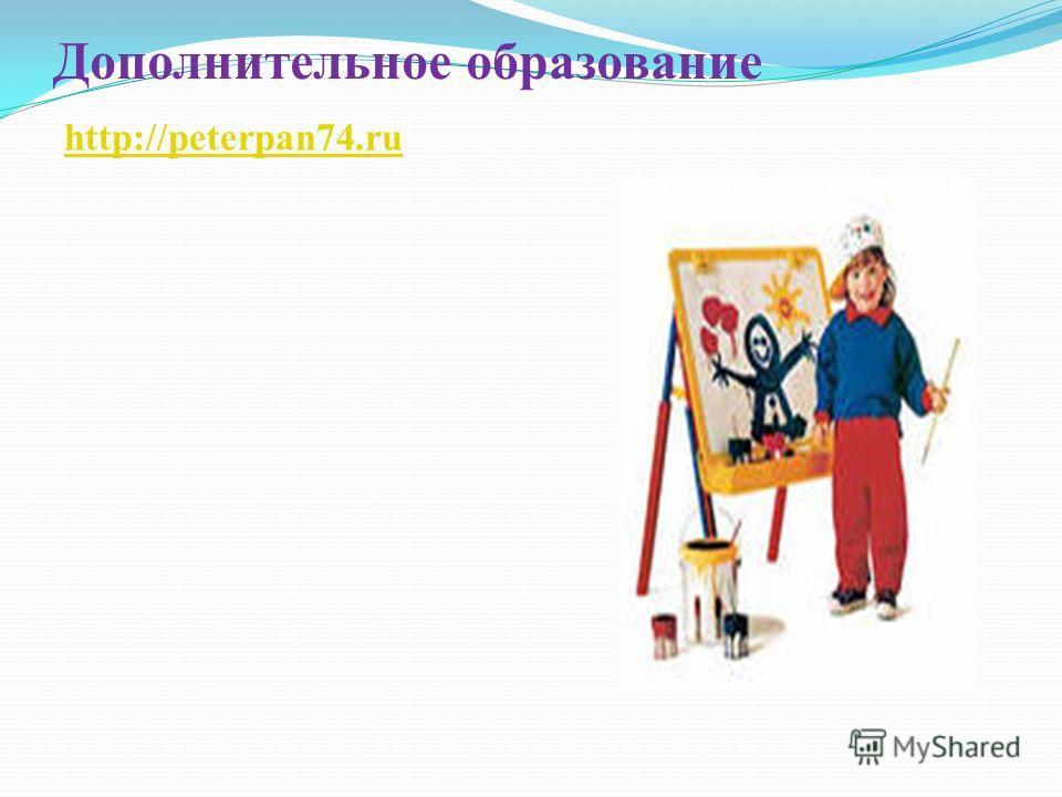 Дополнительное образование http://peterpan74.ru