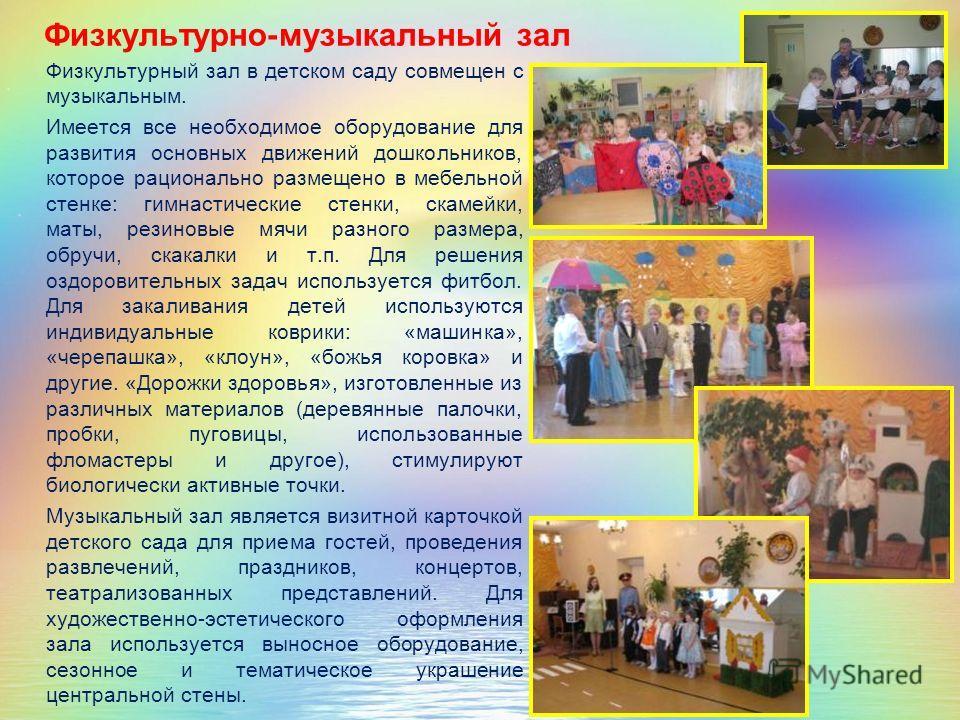 Физкультурно-музыкальный зал Физкультурный зал в детском саду совмещен с музыкальным. Имеется все необходимое оборудование для развития основных движений дошкольников, которое рационально размещено в мебельной стенке: гимнастические стенки, скамейки,