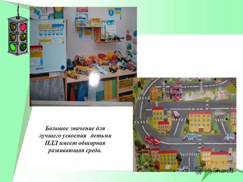 Реализация образовательной программы, направленной на формирование у воспитанников безопасного поведения на улицах села