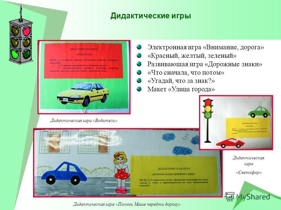 Комплект картин «Правила дорожного движения» и «Дети и дорога»