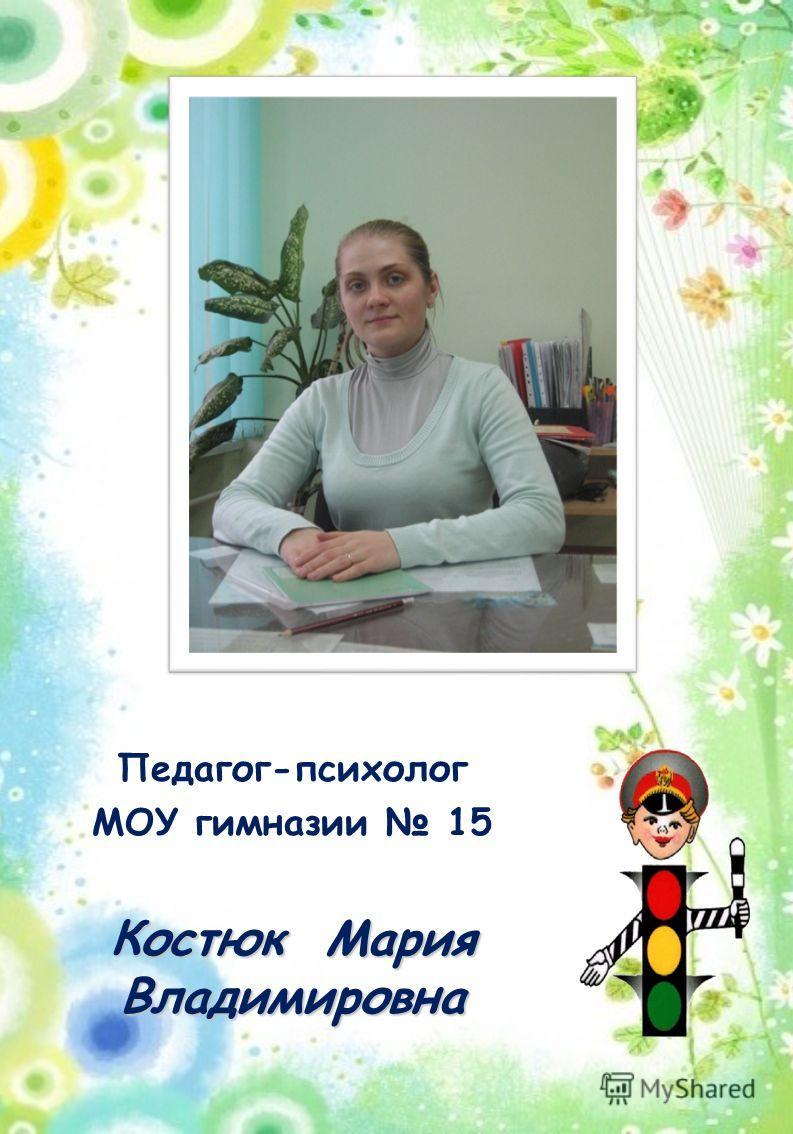 Педагог-психолог МОУ гимназии 15 Костюк Мария Владимировна