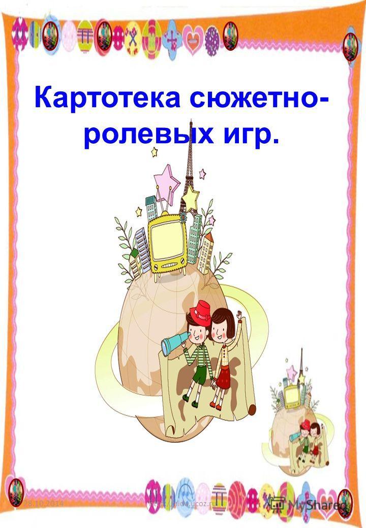Картотека малоподвижных игр в детском саду