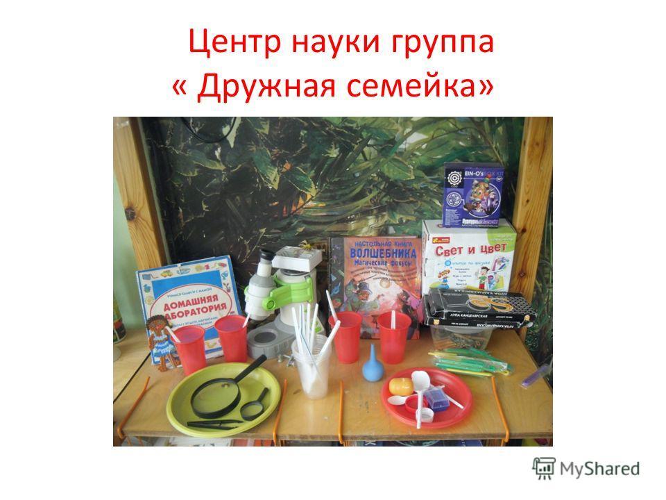Центр науки группа « Дружная семейка»