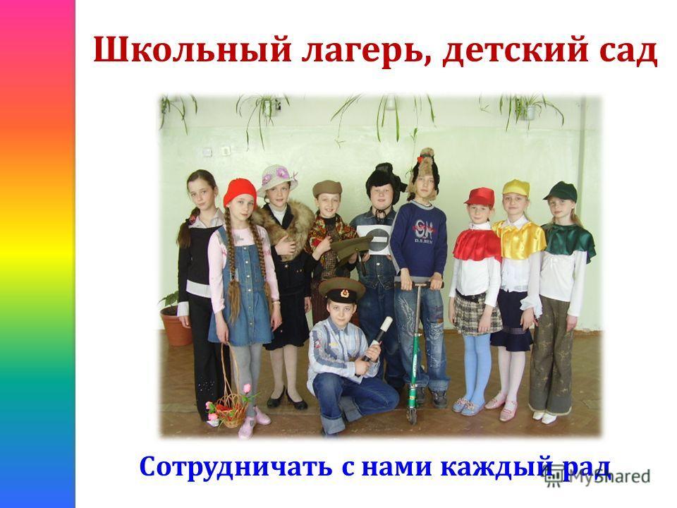 Школьный лагерь, детский сад Сотрудничать с нами каждый рад