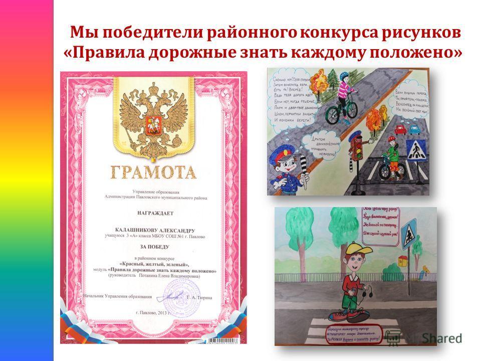 Мы победители районного конкурса рисунков «Правила дорожные знать каждому положено»