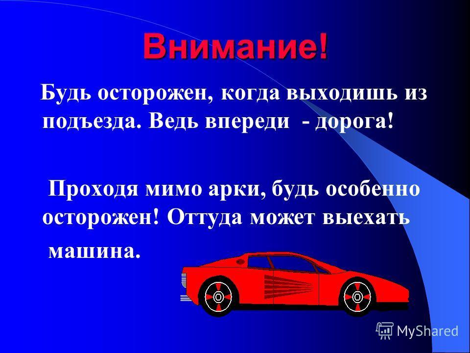 Будь внимателен, когда обзору мешает ПРЕПЯТСТВИЕ! Пропусти медленно идущий автомобиль. Медленно идущий автомобиль может скрывать за собой машину, движущуюся с большей скоростью.