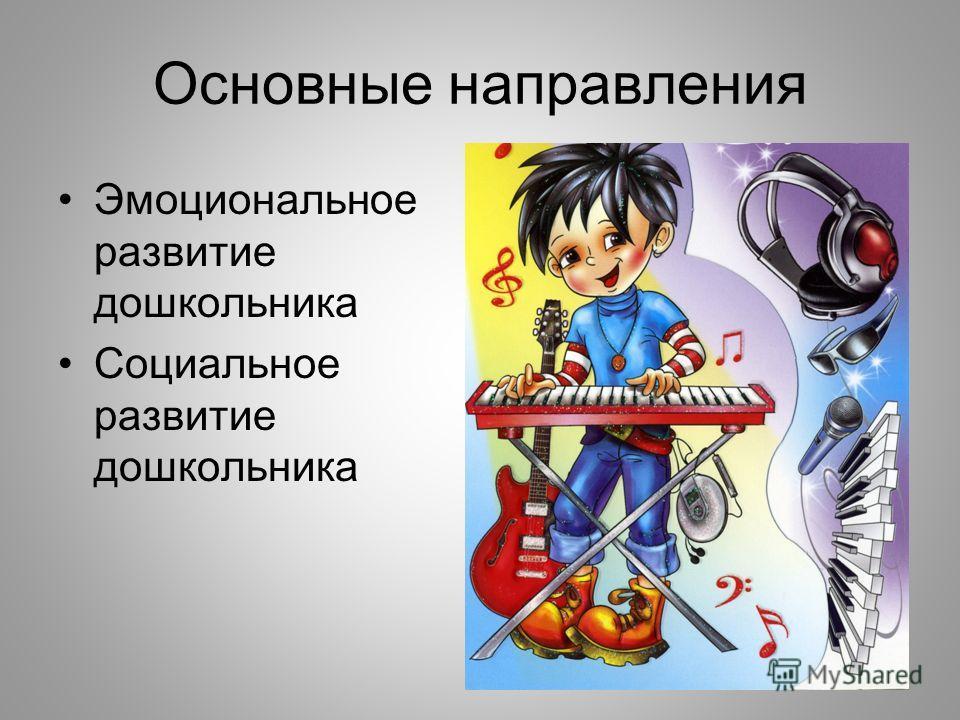 Основные направления Эмоциональное развитие дошкольника Социальное развитие дошкольника