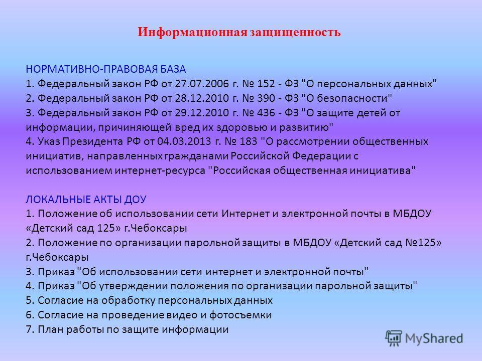 НОРМАТИВНО-ПРАВОВАЯ БАЗА 1. Федеральный закон РФ от 27.07.2006 г. 152 - ФЗ