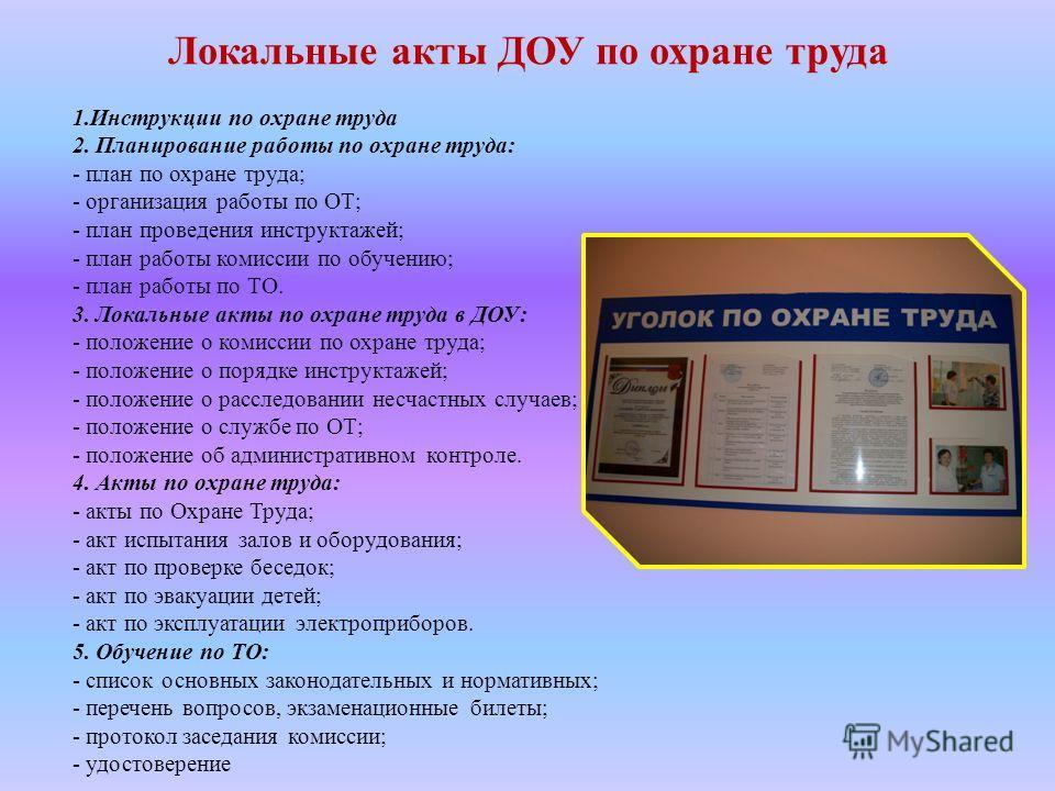 инструкция по организации парольной защиты в доу img-1