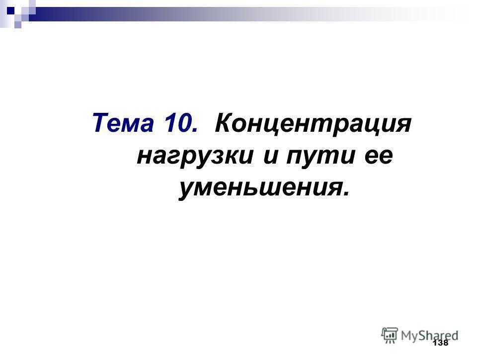 138 Тема 10. Концентрация нагрузки и пути ее уменьшения.