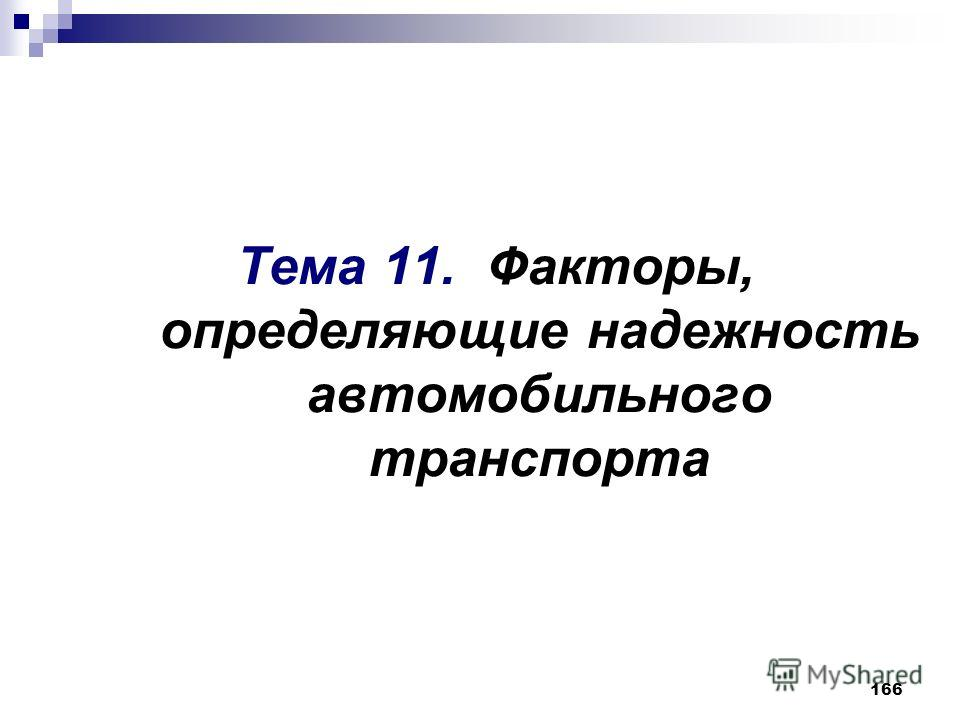 166 Тема 11. Факторы, определяющие надежность автомобильного транспорта