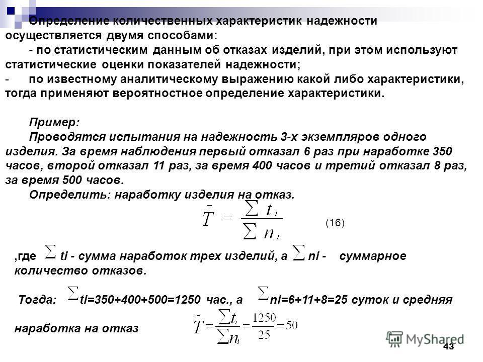 43 (16) Определение количественных характеристик надежности осуществляется двумя способами: - по статистическим данным об отказах изделий, при этом используют статистические оценки показателей надежности; -по известному аналитическому выражению какой