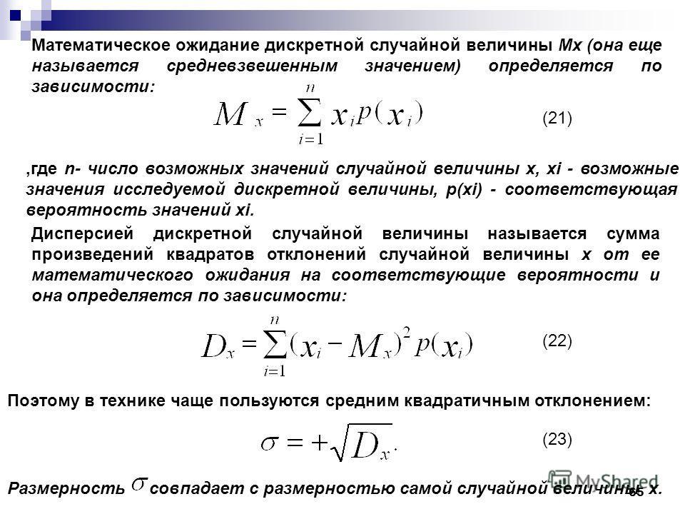 65 (21) (22) (23) Математическое ожидание дискретной случайной величины Mx (она еще называется средневзвешенным значением) определяется по зависимости:,где n- число возможных значений случайной величины x, xi - возможные значения исследуемой дискретн