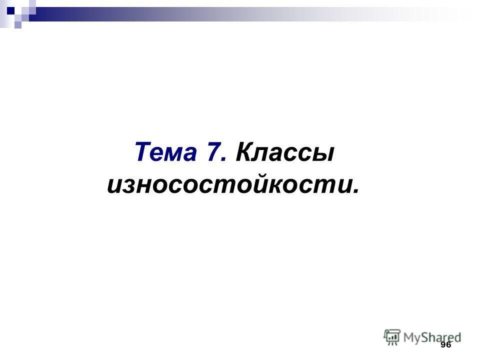 96 Тема 7. Классы износостойкости.