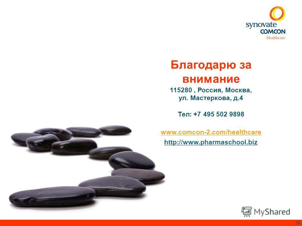 39 Благодарю за внимание 115280, Россия, Москва, ул. Мастеркова, д.4 Тел: +7 495 502 9898 www.comcon-2.com/healthcare http://www.pharmaschool.biz