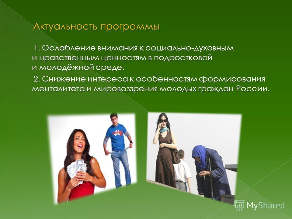 1. Ослабление внимания к социально-духовным и нравственным ценностям в подростковой и молодёжной среде. 1. Ослабление внимания к социально-духовным и нравственным ценностям в подростковой и молодёжной среде. 2. Снижение интереса к особенностям формир