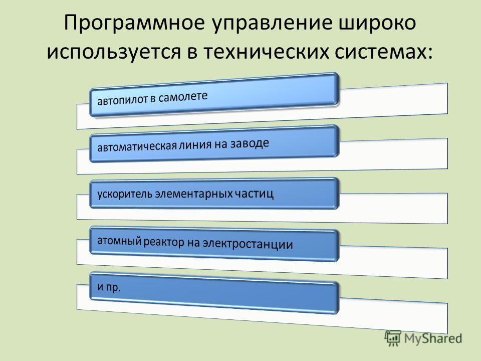 Программное управление широко используется в технических системах:
