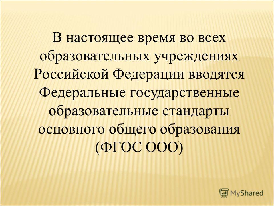 В настоящее время во всех образовательных учреждениях Российской Федерации вводятся Федеральные государственные образовательные стандарты основного общего образования (ФГОС ООО)