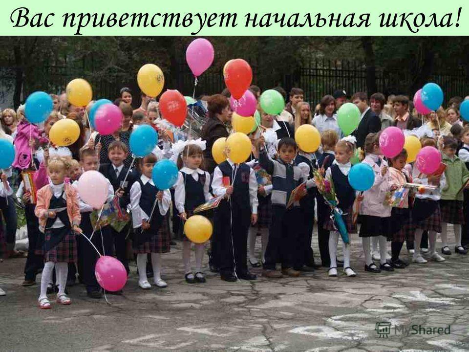 Вас приветствует начальная школа!