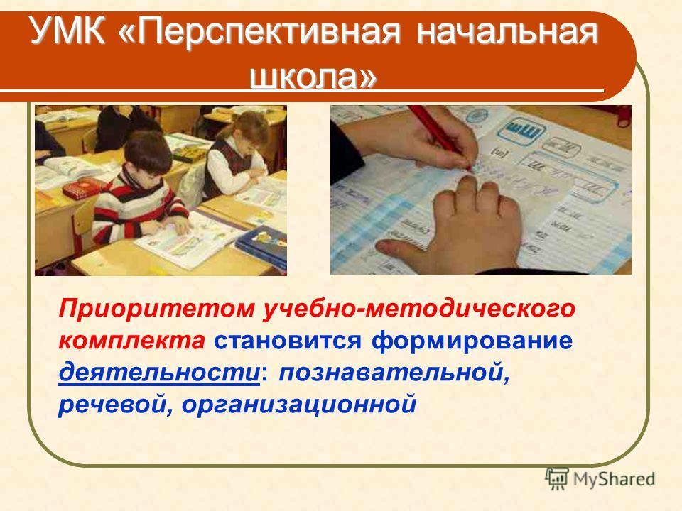 Приоритетом учебно-методического комплекта становится формирование деятельности: познавательной, речевой, организационной
