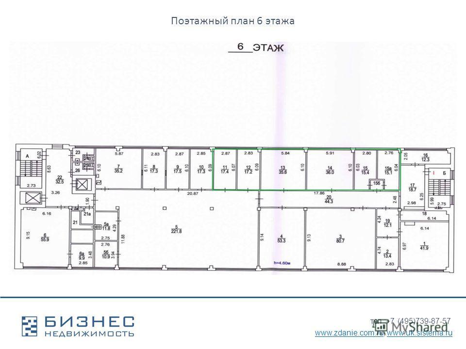 тел.:+7 (495)739-87-57 www.zdanie.com.ruwww.zdanie.com.ru, www.uk.sistema.ruwww.uk.sistema.ru Поэтажный план 6 этажа