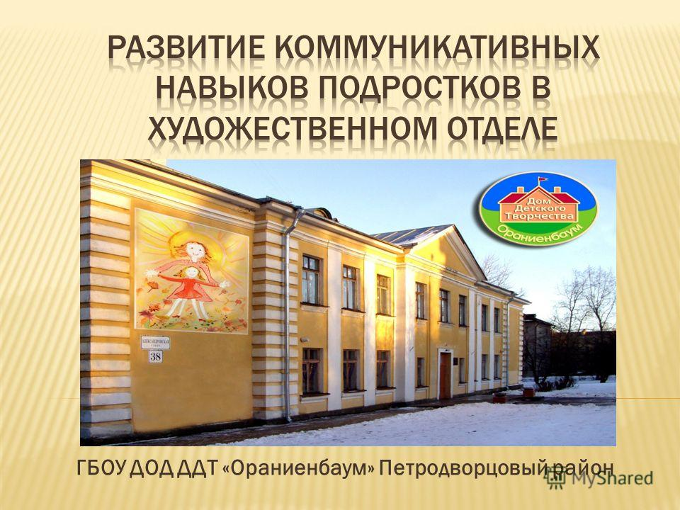 ГБОУ ДОД ДДТ «Ораниенбаум» Петродворцовый район