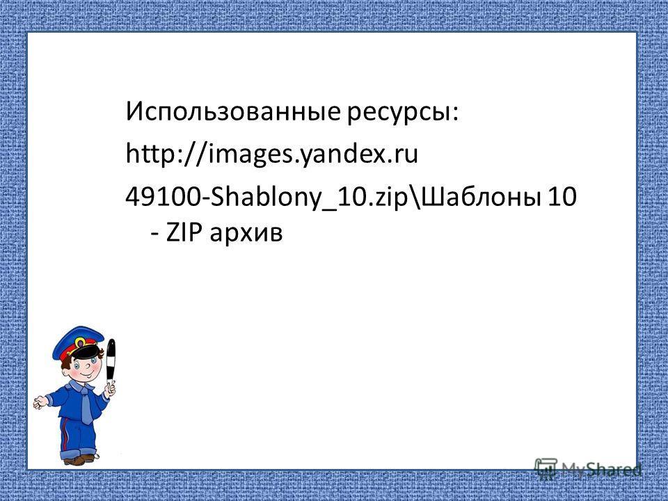 Использованные ресурсы: http://images.yandex.ru 49100-Shablony_10.zip\Шаблоны 10 - ZIP архив