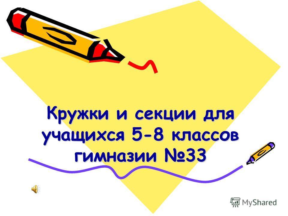 Кружки и секции для учащихся 5-8 классов гимназии 33
