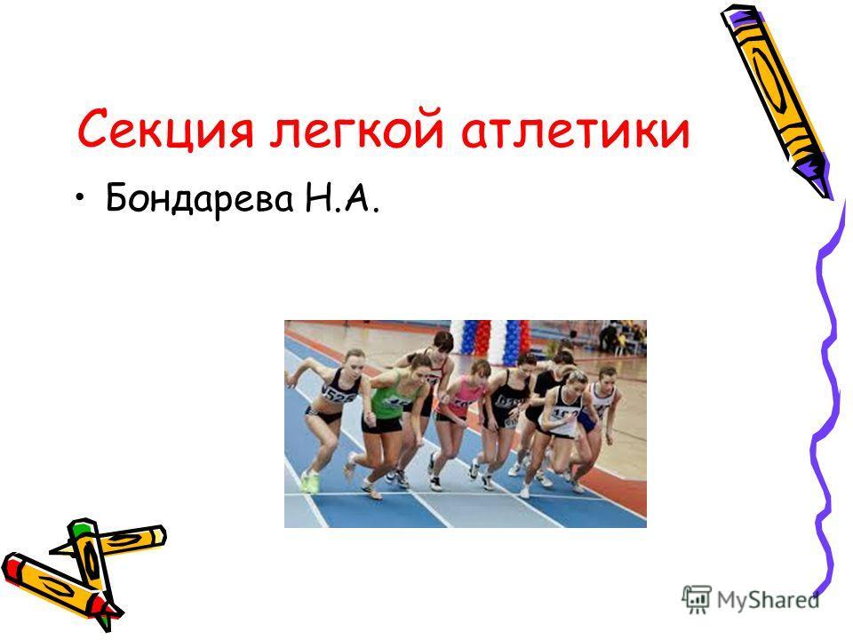 Секция легкой атлетики Бондарева Н.А.