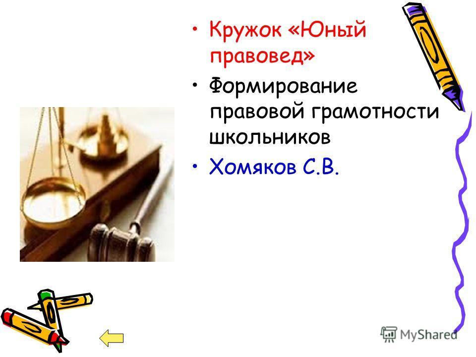Кружок «Юный правовед» Формирование правовой грамотности школьников Хомяков С.В.