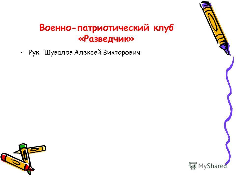 Военно-патриотический клуб «Разведчик» Рук. Шувалов Алексей Викторович