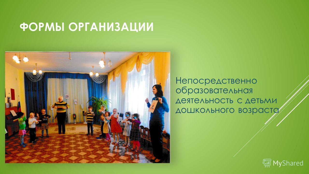 ФОРМЫ ОРГАНИЗАЦИИ Непосредственно образовательная деятельность с детьми дошкольного возраста