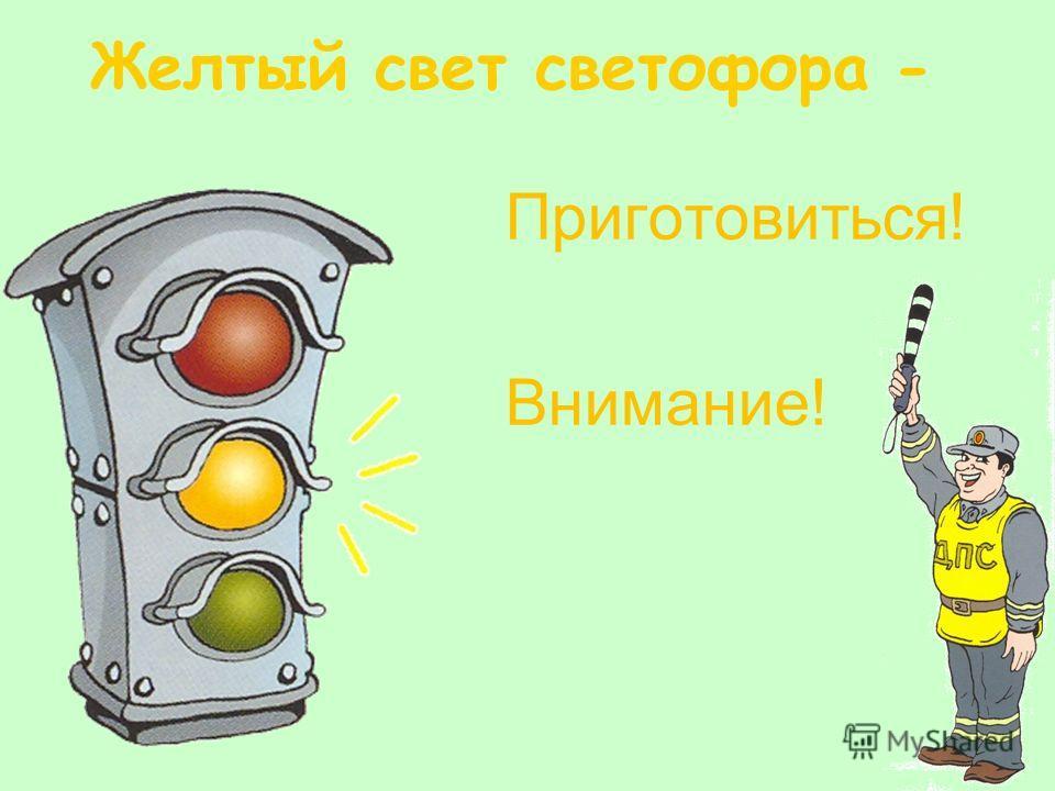 Красный свет светофора - Стой на месте! Идти опасно!