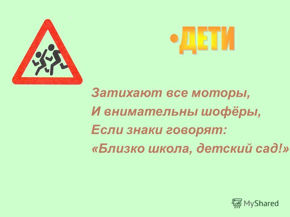Рассмотри внимательно дорожные знаки Треугольные знаки с красным ободком- предупреждающие.