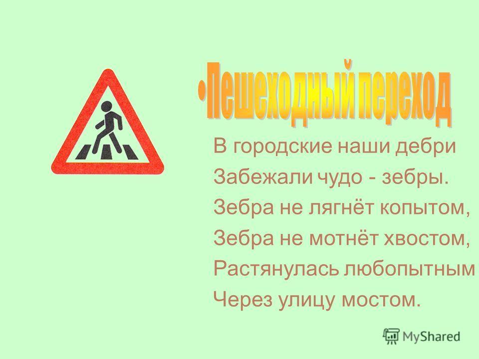 Затихают все моторы, И внимательны шофёры, Если знаки говорят: «Близко школа, детский сад!»