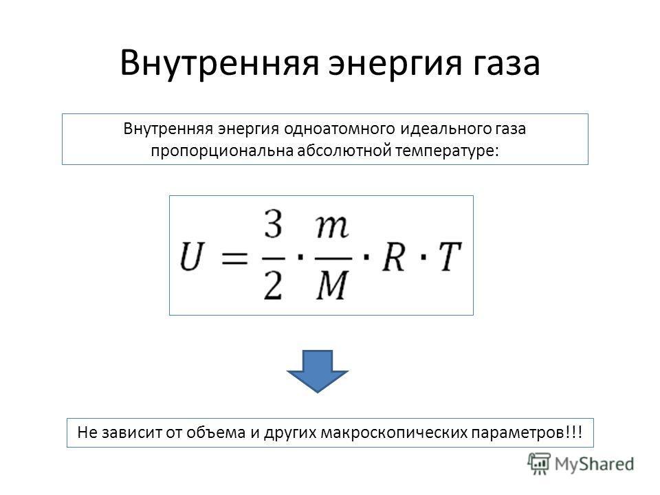 Внутренняя энергия газа Внутренняя энергия одноатомного идеального газа пропорциональна абсолютной температуре: Не зависит от объема и других макроскопических параметров!!!