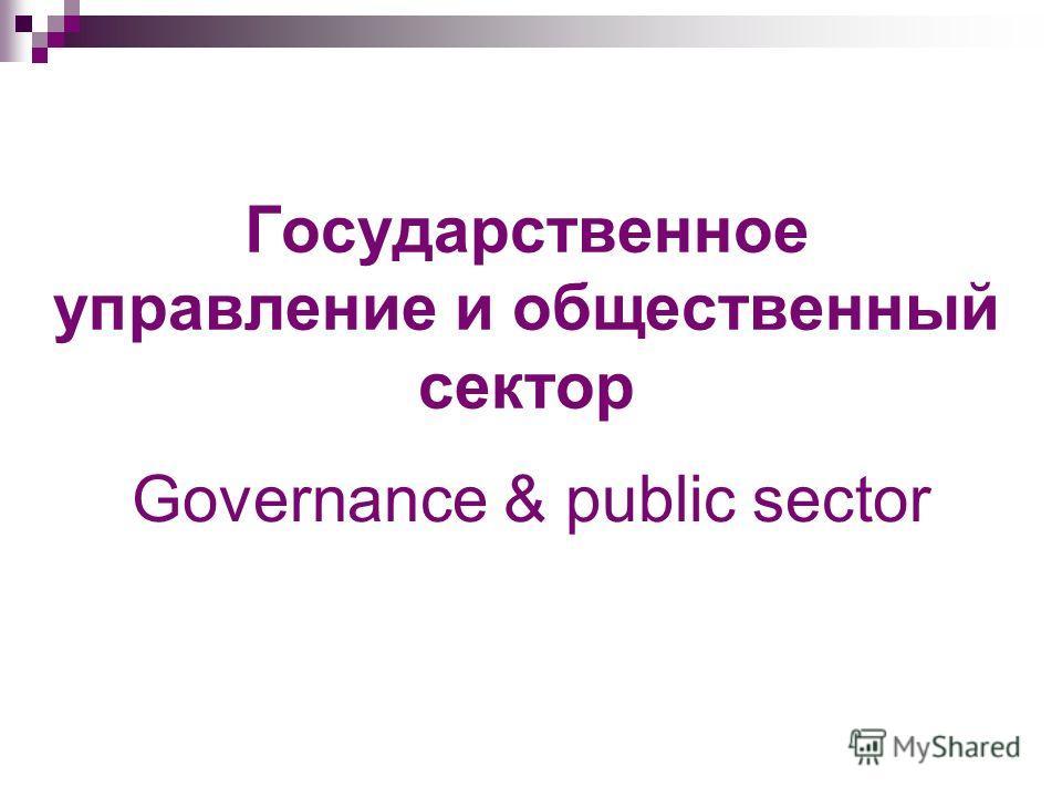 Государственное управление и общественный сектор Governance & public sector