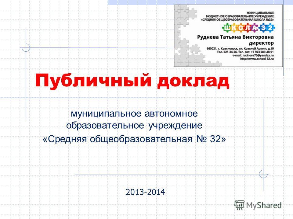 Публичный доклад муниципальное автономное образовательное учреждение «Средняя общеобразовательная 32» 2013-2014