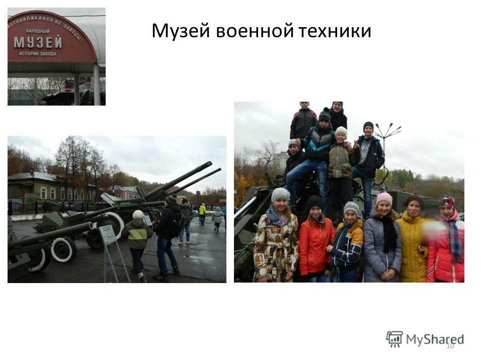Музей военной техники 10