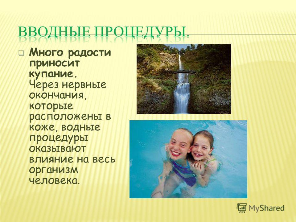 Много радости приносит купание. Через нервные окончания, которые расположены в коже, водные процедуры оказывают влияние на весь организм человека.