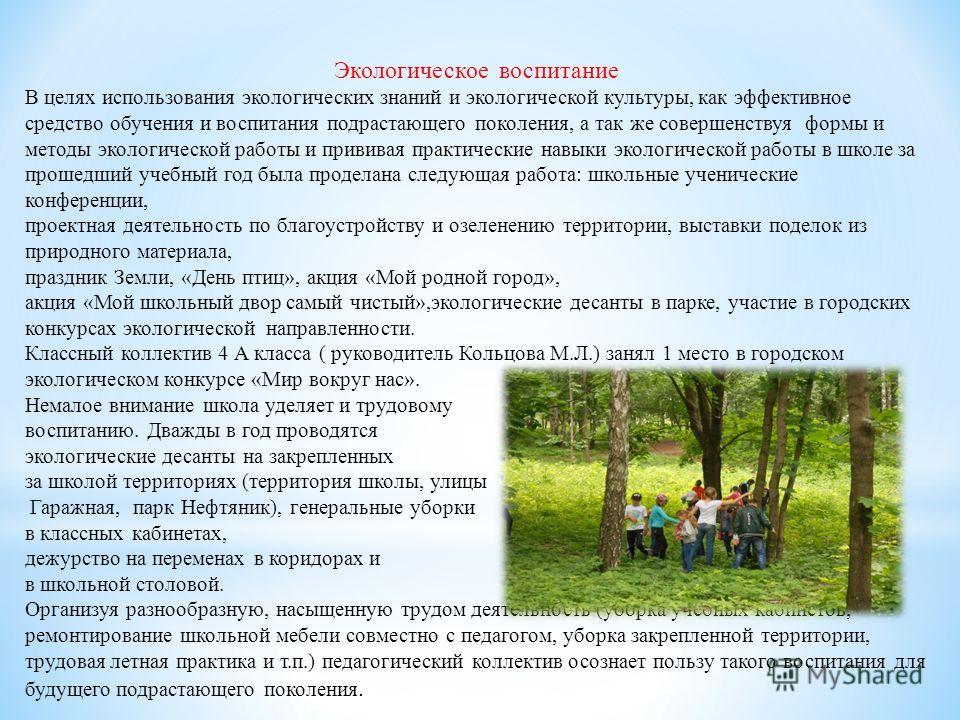 Экологическое воспитание В целях использования экологических знаний и экологической культуры, как эффективное средство обучения и воспитания подрастающего поколения, а так же совершенствуя формы и методы экологической работы и прививая практические н